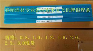 上海斯米克HL205银焊条