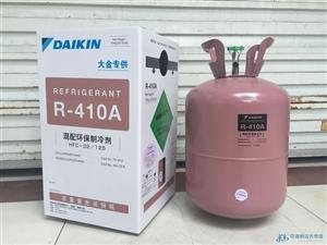 大金制冷剂R410A