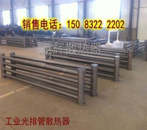 光排管散热器D108-2500-5