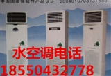 吴江水空调厂家 环保节能空调设计