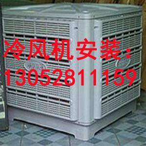 嘉善冷风机安装-冷风机安装厂家