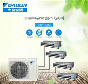 北京大金中央空调家用户式别墅家庭系列