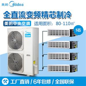 北京美的中央空调家用户式别墅家装