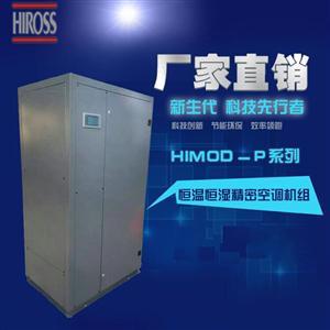 海洛斯S10型精密空调 环保空调