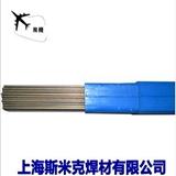 上海斯米克HL302Sn银焊条