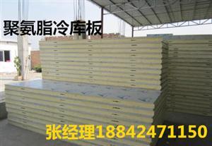 白山辽源四平聚氨酯冷库板工程 长春聚氨酯冷库板价格