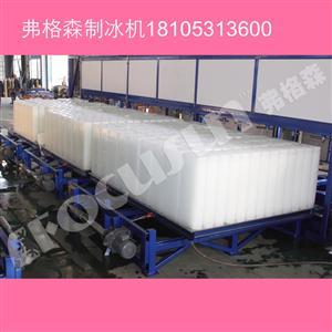 制冰机冰块机管冰机厂家