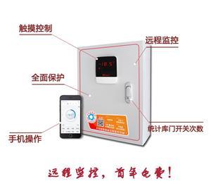 新亚洲物联网电控箱