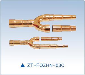 振通美的R410a系列分歧管ZT--FQZHN--03C