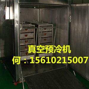 快餐盒饭米饭真空预冷机工作原理