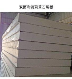 双面彩钢聚苯乙烯板