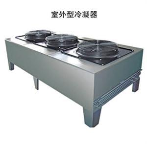 室外型冷凝器
