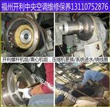 福建开利30HXC系列螺杆机维修保养清洗售后