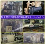 福建特灵离心机,福州螺杆机维护保养,轴承,线圈,叶