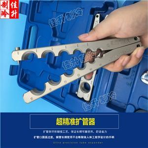 飞越空调扩管器套装空调铜管偏心扩口器铆管器胀管器制