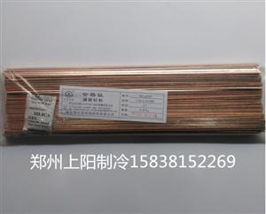 七星磷铜焊条