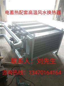 阜新电蓄热锅炉高温风水换热器