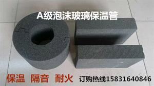 防火泡沫玻璃保温管//高密度160K泡沫玻璃管