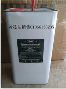 Bitzer比泽尔冷冻油B5.2冷库空调制冷压缩机用冷冻机油