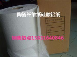 规格齐全高温隔热硅酸铝纤维纸/硅酸铝纤维纸