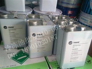 特灵TRANE冷冻油OIL00015特灵中央空调离心机专用润滑