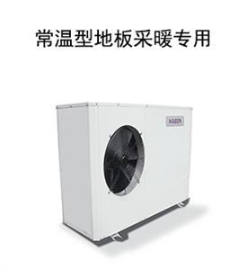 常温地板采暖专用机组(整装)