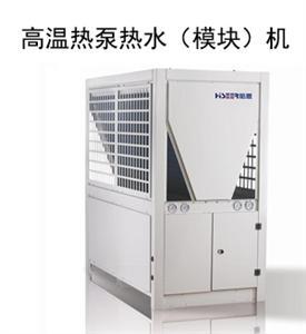 高温热泵热水(模块)机组