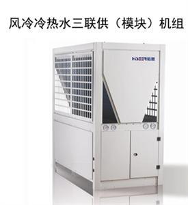 风冷冷热水三联供(模块)机组