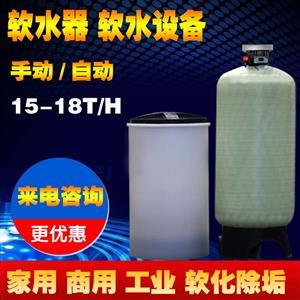 四川全自动软水器-四川全自动软水处理设备-四川工业全