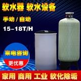 四川全自动软水器―四川全自动软水处理设备―四川工业全