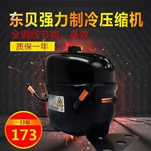 全新原装东贝冰箱冰柜冷柜压缩机