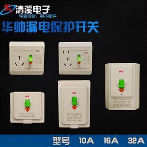 漏电保护器开关 空调空气开关 触电保护