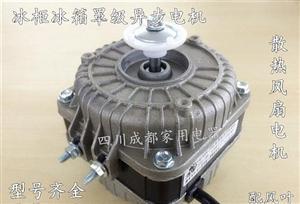 冰箱冰柜散热风机电机冷凝器罩极异步电动机冷凝风扇电