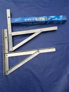 家用空调不锈钢支架
