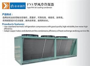 FNV风冷冷凝器