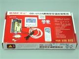 群达柜机改装板 QD-U12A 双传感