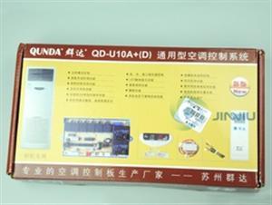 群达柜机改装板 QD-U10A+(D)