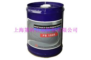 复盛FS150R(20L)/复盛FS300R(20L)冷冻油