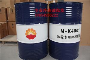 昆仑牌烟台冰轮压缩机专用M-K4001冷冻油原装正品