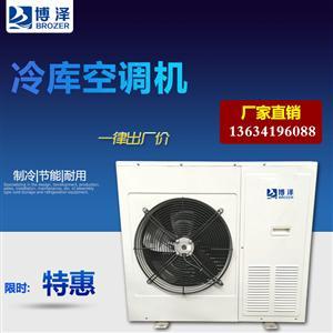 谷轮冷库制冷机组 冷库制冷一体机 冷库一体制冷机组