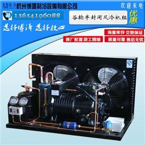 8匹谷轮冷库机组 沈阳谷轮半封闭压缩机 杭州风冷机组