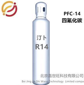 超低温制冷剂四氟化碳 高纯度R14(净重30KG/瓶)