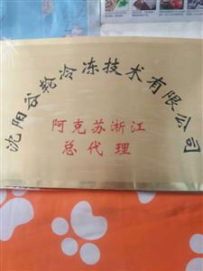 沈阳谷轮冷冻技术有限公司代理