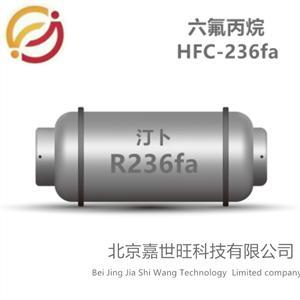 R236fa六氟丙烷制冷剂/灭火剂/发泡剂/载热介质