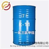 R11制冷剂/清洗剂/发泡剂 净重250KG/瓶