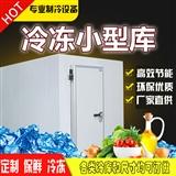 大小型水果肉类冷库全套制冷设备保鲜库速冻冷库冷藏冷