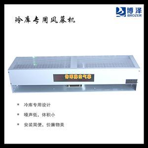 全新冷库专用风幕机 空气幕 冷库专用门帘机0.9米1.2米