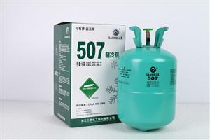 混合制冷剂R507制冷剂