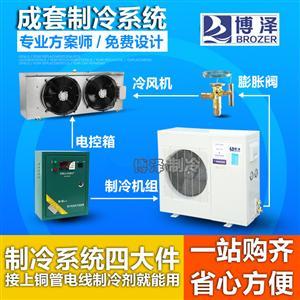 正品 30立方 厂家直销冷库设备 制冷配件 冷库全套制冷
