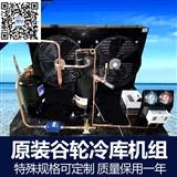 5HP双风口冷库机组谷轮冷库制冷机组风冷冷库机组